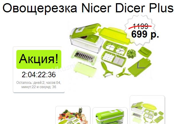 nicer dicer