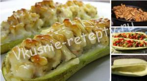 кабачки фаршированные курицей и овощами рецепт с фото
