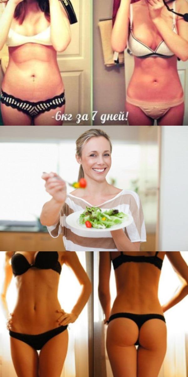 Избавьтесь от лишнего жира всего за 6 дней. Супер Диета «Любимая» для вас!