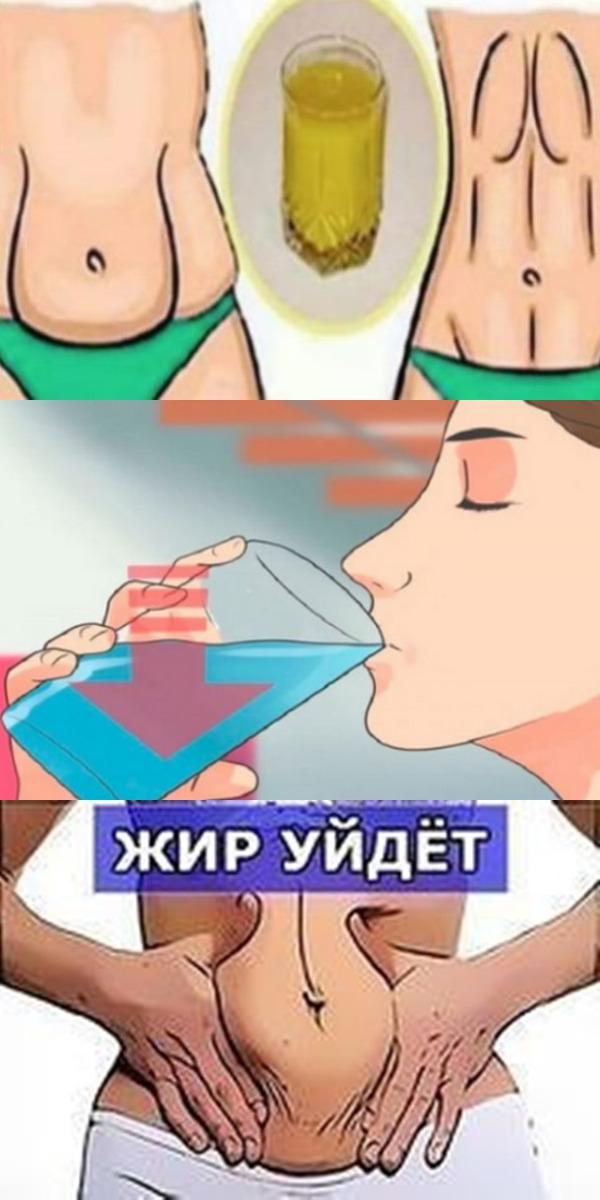 Употребляйте эту смесь перед сном и удаляйте весь жир в вашем теле!