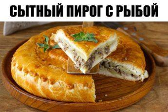Божественный сытный пирог с рыбой