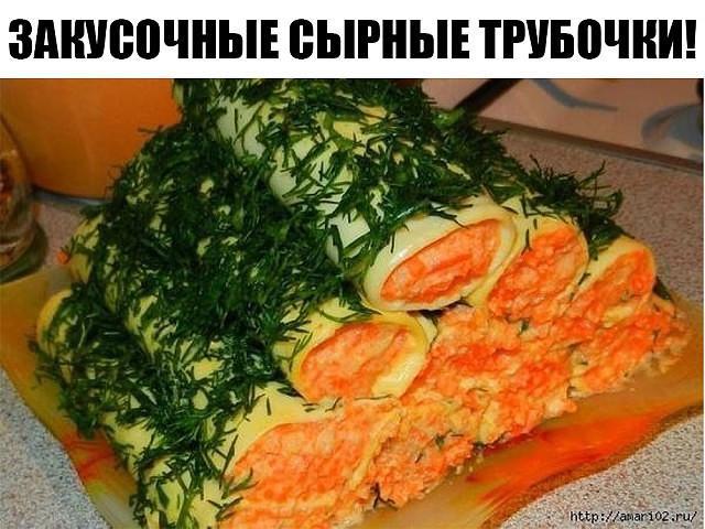 Закусочные сырные трубочки! На праздничный стол — отменное блюдо