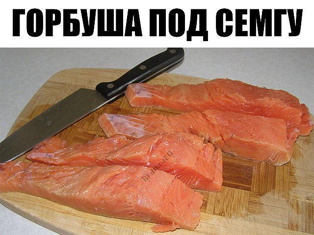 Горбуша под СЕМГУ Малосольная, Нежная, Сочная