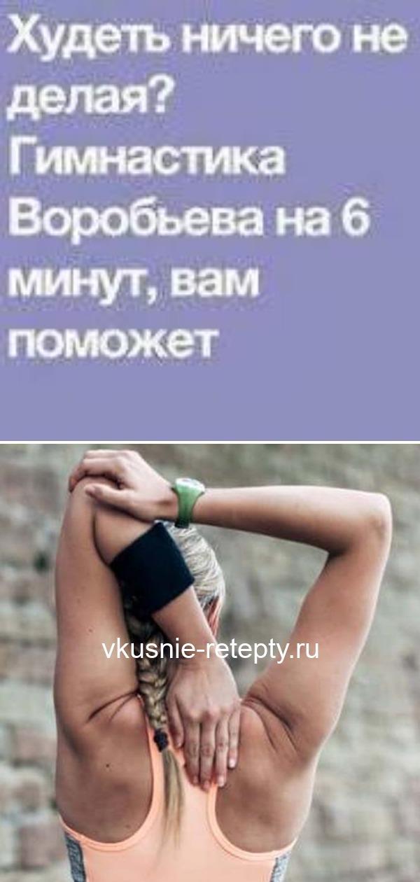 Худеть и ничего не делать для этого? Мы знаем как! Гимнастика Воробьева на 6 минут!