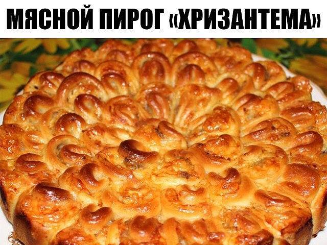 МЯСНОЙ ПИРОГ «ХРИЗАНТЕМА» Пеките и наслаждайтесь вкусом!
