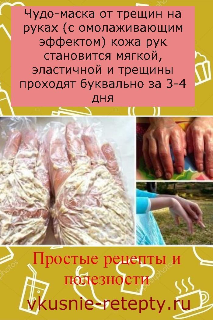 Чудо-маска от трещин на руках (с омолаживающим эффектом) кожа рук становится мягкой, эластичной и трещины проходят буквально за 3-4 дня