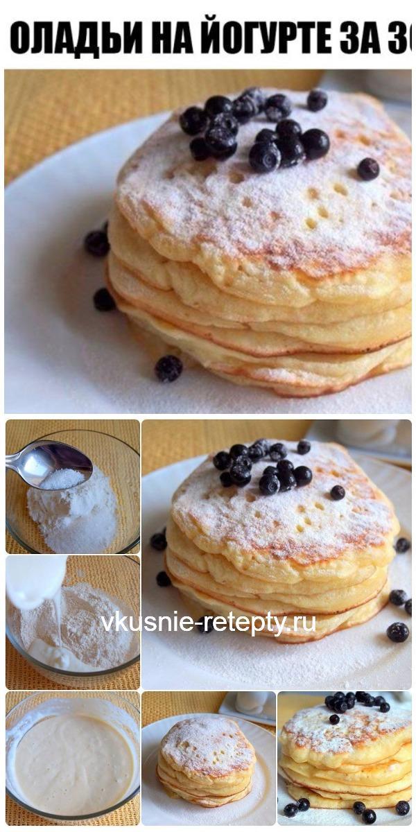 Оладьи на йогурте за 30 минут: идеальный завтрак