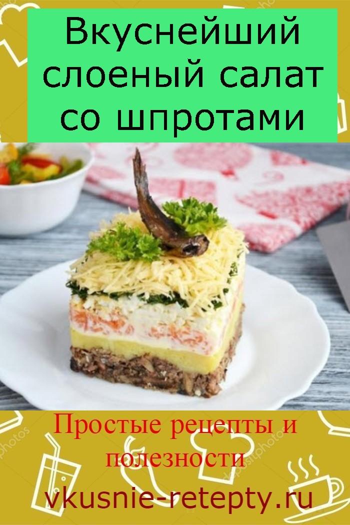 Вкуснейший слоеный салат со шпротами