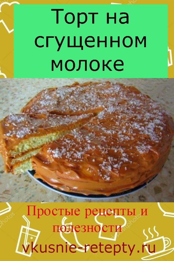 Торт на сгущенном молоке
