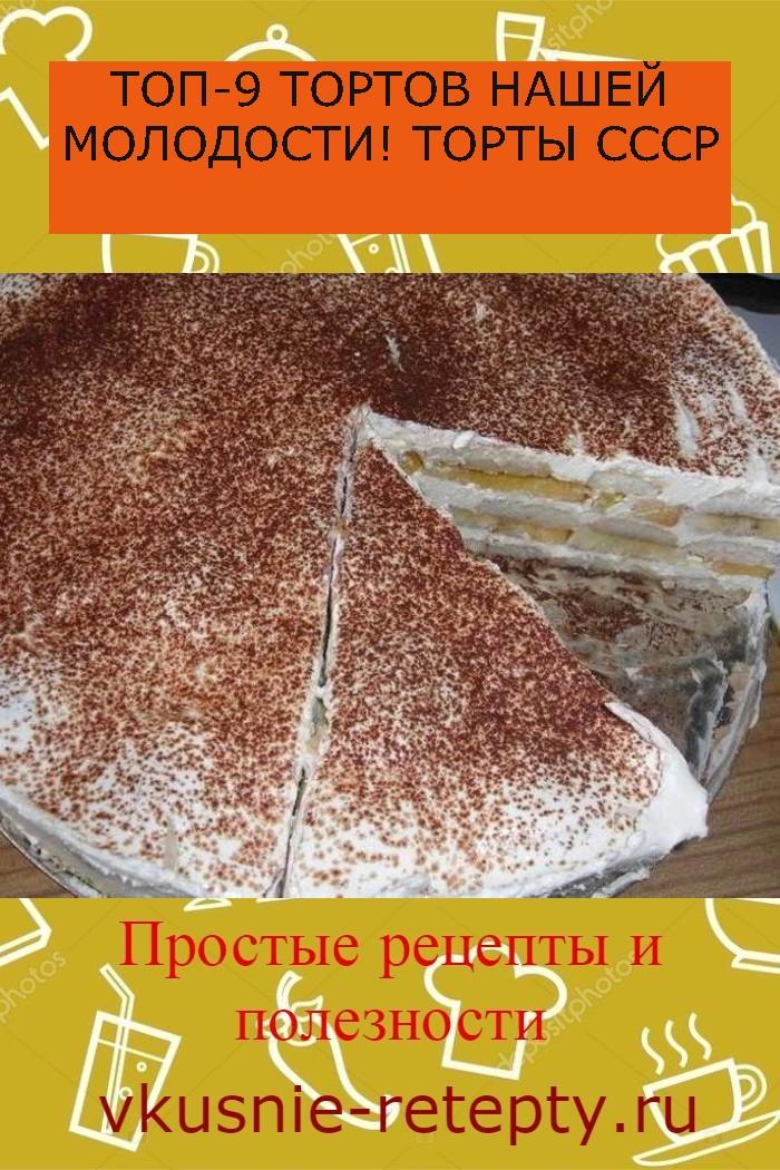 ТОП-9 ТОРТОВ НАШЕЙ МОЛОДОСТИ! ТОРТЫ СССР