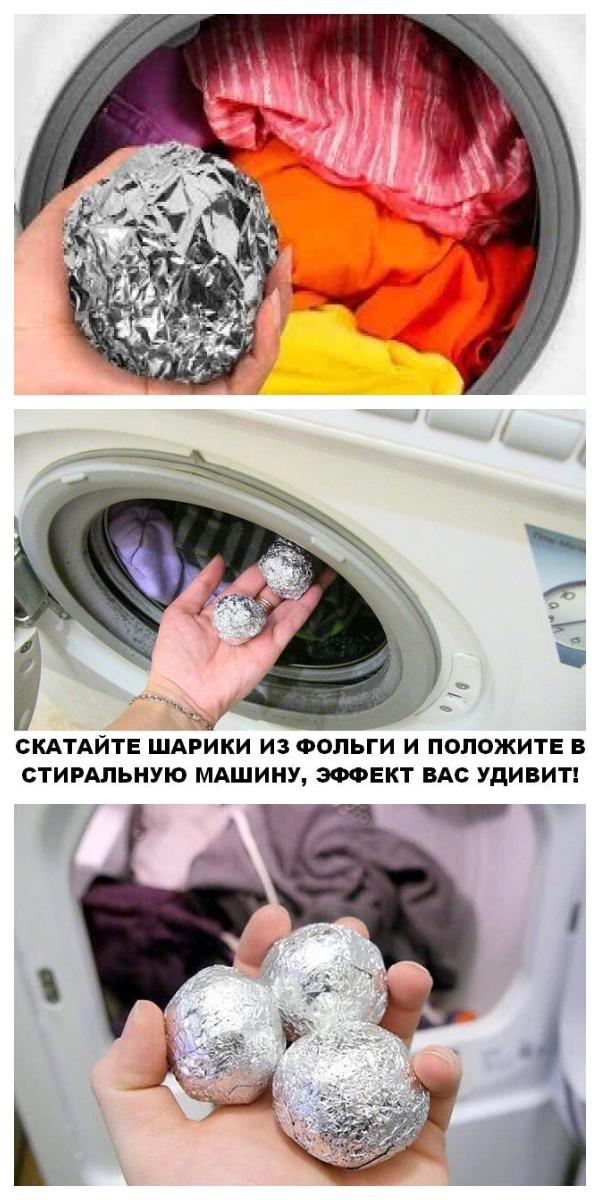 Сейчас Возьмите и просто Скатайте ШАРИКИ из ФОЛЬГИ и положите в стиральную машину, ЭФФЕКТ Вас УДИВИТ..!