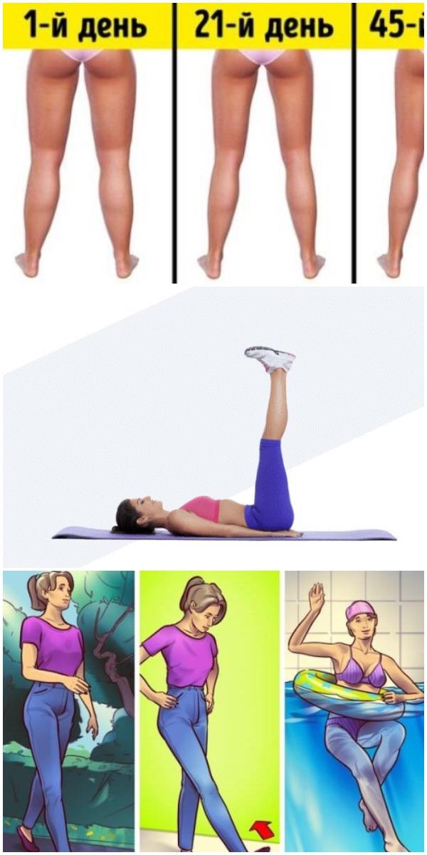 3 минуты перед сном простые упражнения, с которыми ваши ноги похудеют