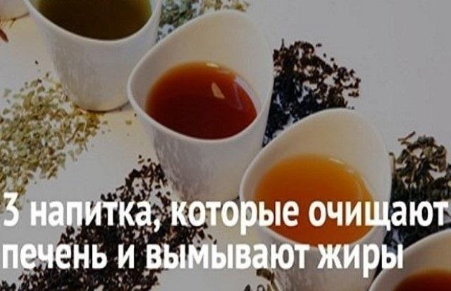 3 напитка, которые очищают печень и вымывают жиры