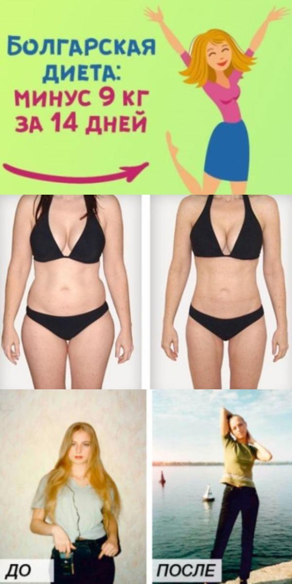 Мягкое похудение Болгарская диета, 14 дней, -10 кг