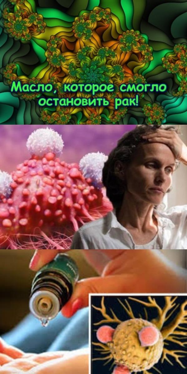 Встречайте масло, которое смогло остановить рак!