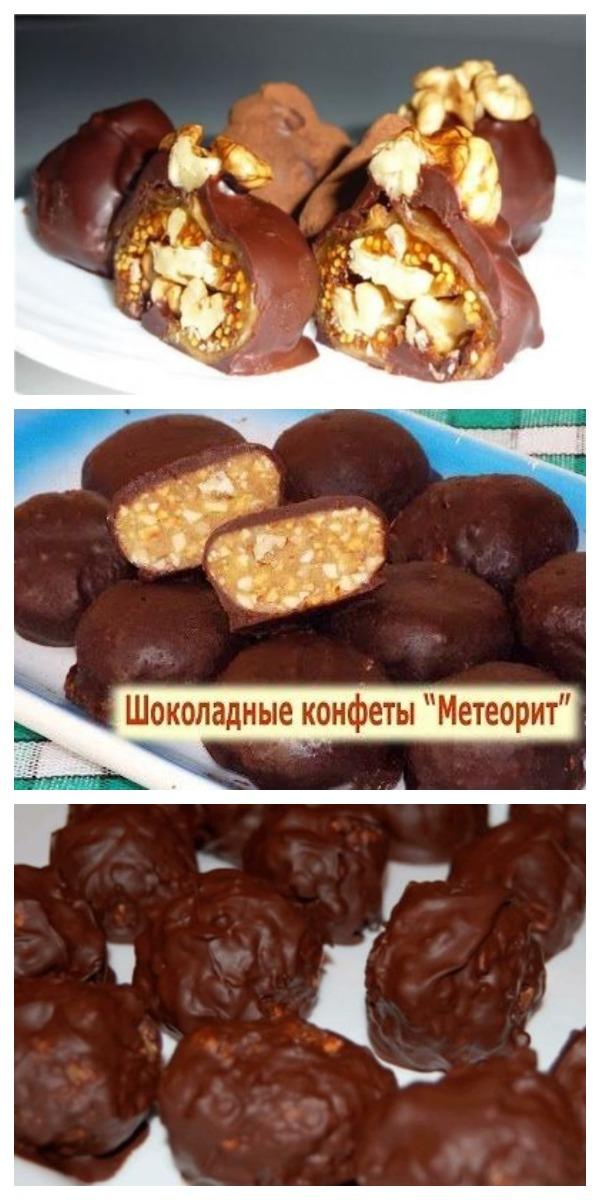 Намного вкуснее, чем магазинные мои домашние конфеты «Метеорит». Изумительный вкус.