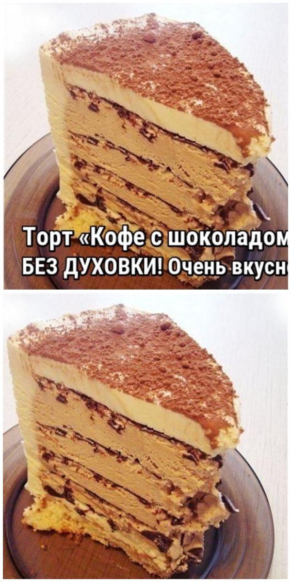 Восхитительный торт «Кофе с шоколадом» БЕЗ ДУХОВКИ