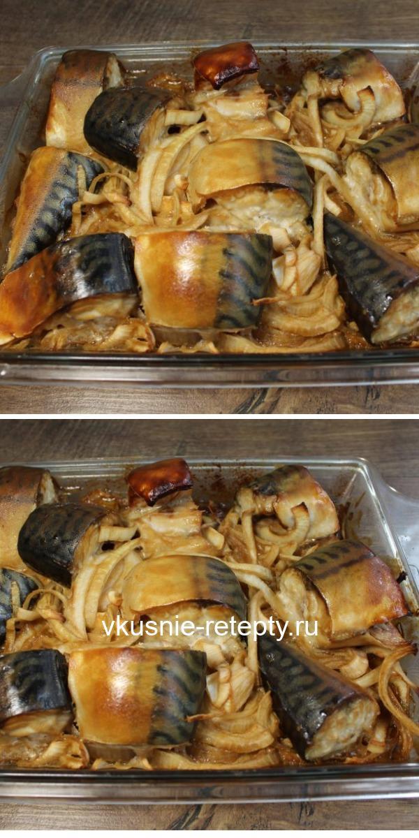 Мы чуть с ума не сошли от аромата пока эта рыба готовилась! Лучший рецепт!