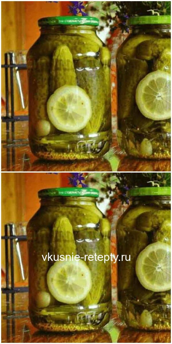 Хрустящие маринованные огурчики без уксуса с лимоном!
