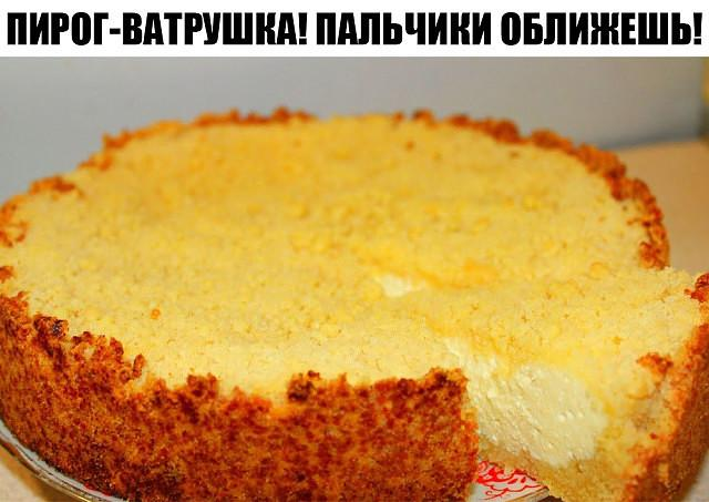 Пирог-ватрушка! Пальчики оближешь!