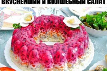 ВКУСНЕЙШИЙ и ВОЛШЕБНЫЙ Салат.