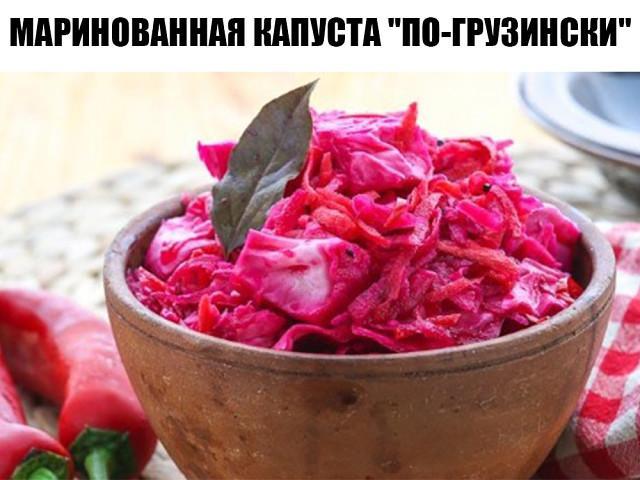"""Маринованная капуста """"По-Грузински"""". Отменная закуска достойная даже праздничного стола."""