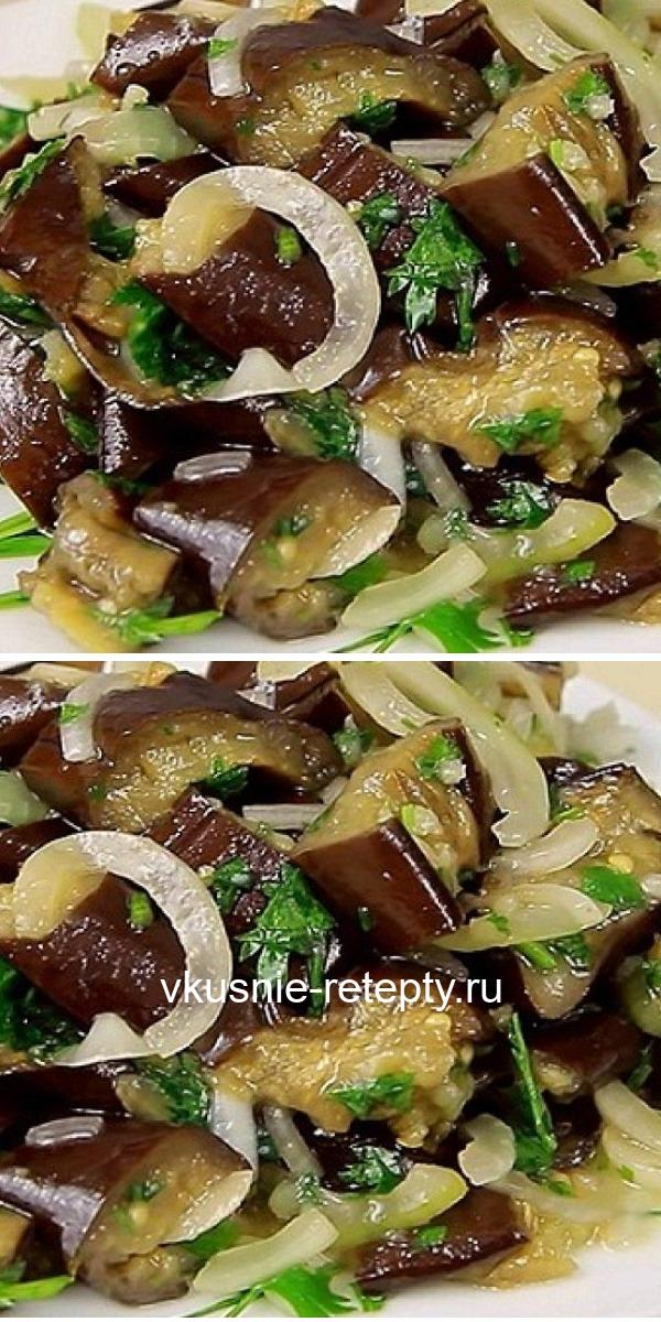 Вкуснейшие маринованные баклажаны. Уже неделю едим баклажаны только в таком виде