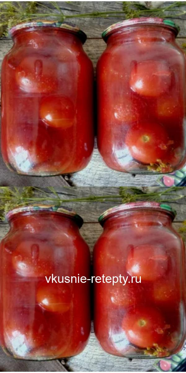 Папины помидоры — рецепта вкуснее за 45 лет так и не встретила