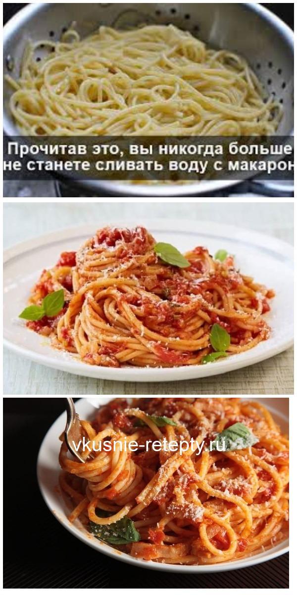 Почему не стоит сливать воду после варки спагетти?