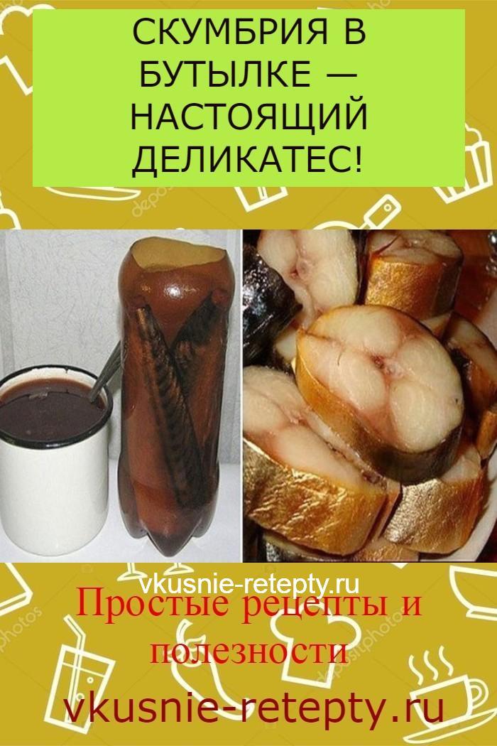 СКУМБРИЯ В БУТЫЛКЕ — НАСТОЯЩИЙ ДЕЛИКАТЕС!