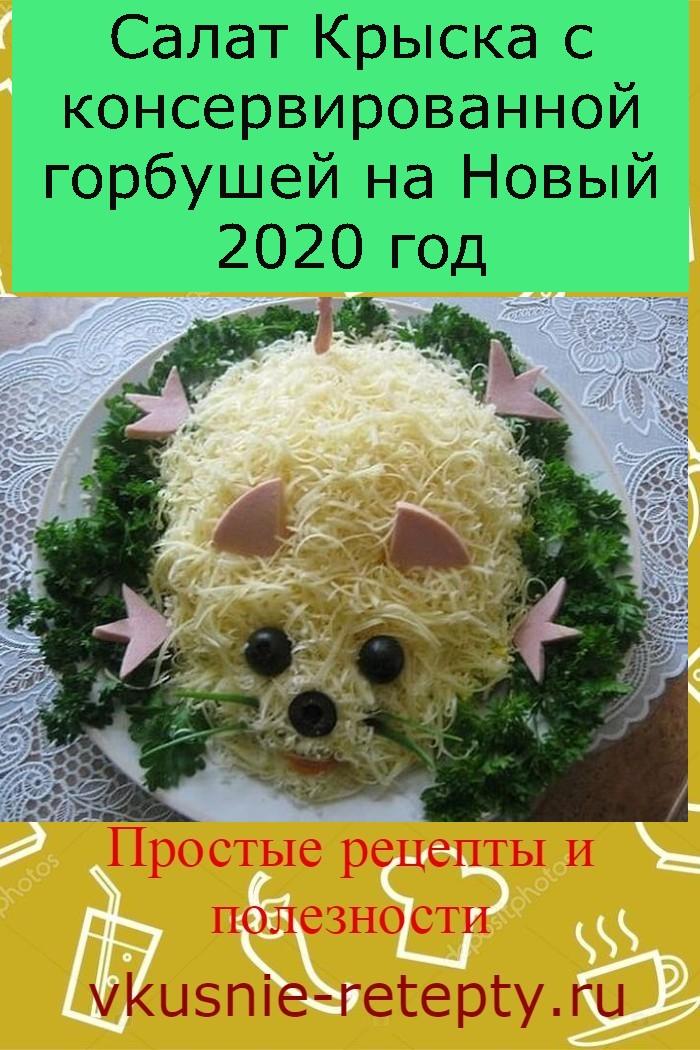 Салат Крыска с консервированной горбушей на Новый 2020 год