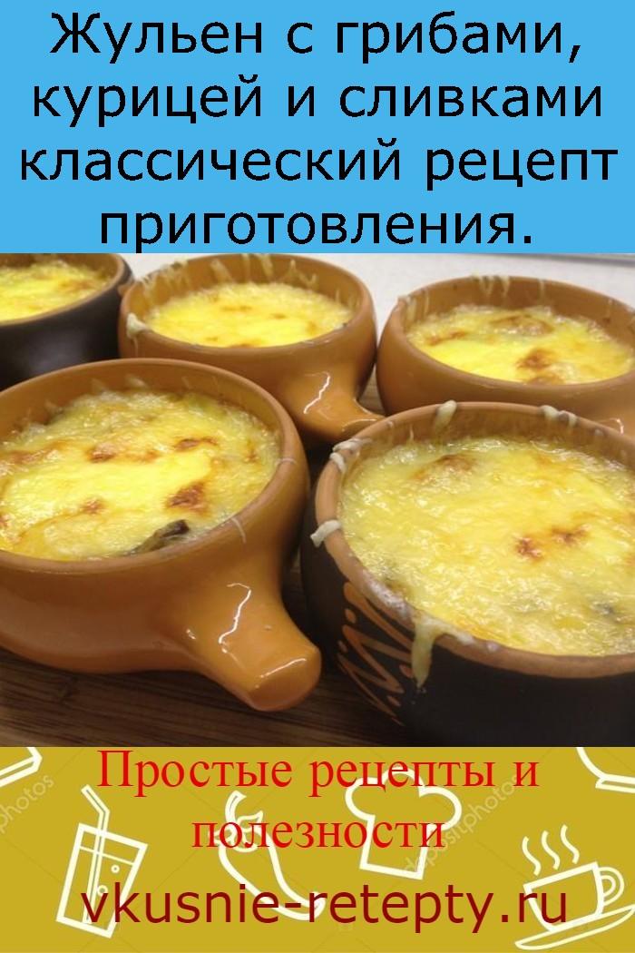 жульен с грибами и сыром рецепт классический